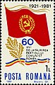 60-Years-of-Romanian-Communist-Party.jpg