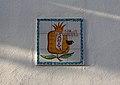 Advertisement Albayzin Granada.jpg