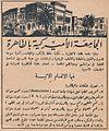 American university in Cairo 1935.jpg