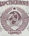 Art detail, Soviet Union-1961-Bill-25-Obverse (cropped).jpg