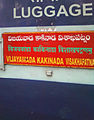 BZA-Kakinada-VSKP Passenger nameboard.jpg