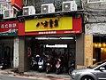 Bafang Yunji Nanyang Store 20171018.jpg