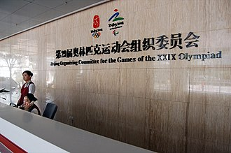 Beijing Organizing Committee for the Olympic Games - Image: Beijing Organizing Committee for the Olympic Games