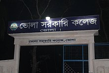Bhola Government College main gate.jpg