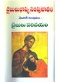 Bible Bhashya Samputavali Volume 01 Bible Parichayam P Jojayya 2003 308 P.pdf