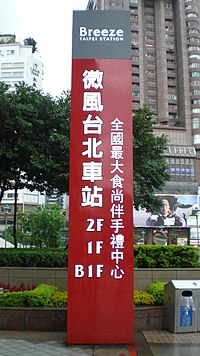 Breeze Taipei Station outside banner 2012-06-16.jpg