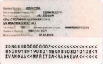 Bulgarian identity card back.png