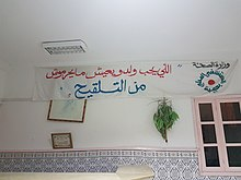 Child vaccination banner in Tunisian Arabic.jpg