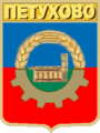 Coat of Arms of Petukhovo.png