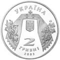 Coin of Ukraine Malishko A.png