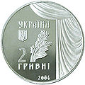 Coin of Ukraine Zankov A.jpg
