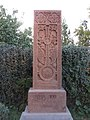 Cross-Stone from Jugha, 16c., replica, Surb Hovanes Church, Yerevan, Armenia - panoramio (1).jpg