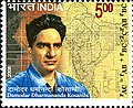 Damodar Dharmananda Kosambi 2008 stamp of India.jpg