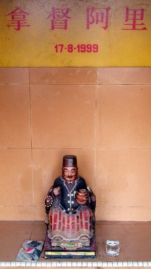 Malaysian folk religion - One of the Malay-Chinese Na Tuk Kongs in Malaysia, Datuk Ali (拿督阿里).