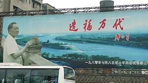 Roadside billboard of Deng Xiaoping in Dujiang...