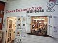 Dessert shop in Sunnybank Brisbane.jpg