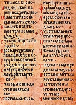 Uma página de um manuscrito medieval