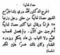 Dorry achievement in Al-Moktataf, February 1895.jpg