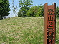 Doyama-Tomb 2.jpg