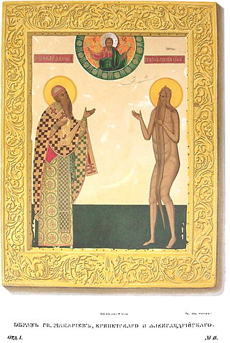 Macarius of Alexandria - Image: Drevnosti RG v 1 ill 016