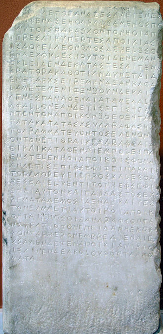Epigraphical Museum - Image: EPMA 6577 IGI(3)46 Brea foundation decree 1