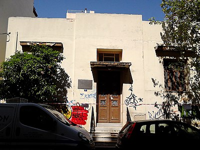 The house where EPON was founded, Ampelokipoi, Athens EPON House.jpg