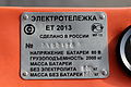 ET-2013 electric cart manufacturer's plate.JPG