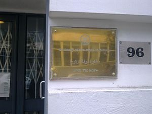 Embassy of Eritrea, London - Image: Embassy of Eritrea, London 2