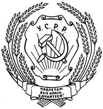 Coat of arms of Ukraine - Image: Emblem of the Ukrainian SSR (1929 1937) (black version)