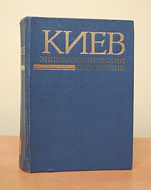 Encyclopedic Reference Kiev 1982 ru.jpg