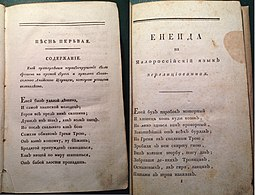 Энеида высказывания на латинском языке