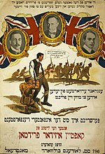 Yiddish World War I recruitment poster