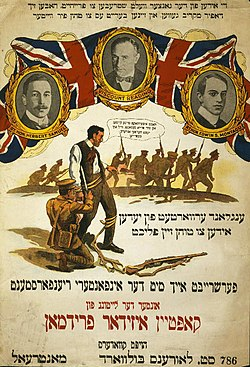 Enlist-canadaWW1-yiddish.jpg