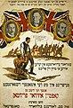 Enlist-canadaWW1-yiddish.jpg