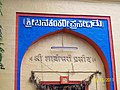 Entrance To Banashankari ( Shakambhari ) Mandir - panoramio.jpg