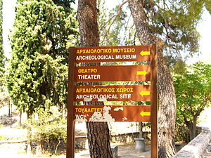 Archaeological Museum of Epidaurus - Epidaurus sites