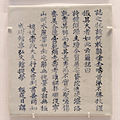 Epitaph tablet BM OA1997.7-21.jpg