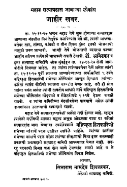Flyer published before Mahad Satyagraha in 1927.png