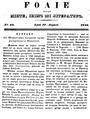 Foaie pentru minte, inima si literatura, Nr. 33, Anul 1842.pdf