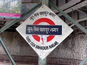 Guru Tegh Bahadur Nagar railway station - GTB - platformboard
