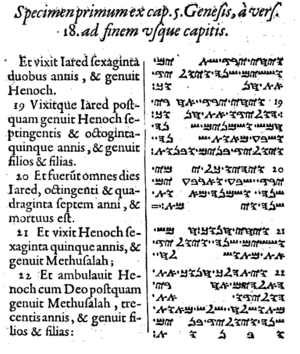 Samaritan Hebrew - Genesis 5:18-22 as published by Jean Morin in 1631 in the first publication of the Samaritan Pentateuch