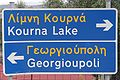 Georgioupoli road sign.jpg