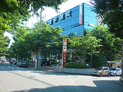Gimhae Post office.JPG