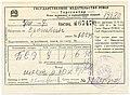 Great Soviet Encyclopedia. Delivery receipt.jpg