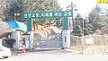 Gyeongju Prison.jpg