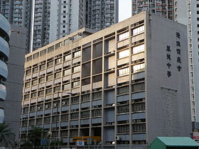 H.K.M.L.C. Queen Maud Secondary School.JPG