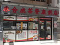 HK 上環 Sheung Wan 蘇杭街 Jervois Street 07 永合成茶餐廳 Cha Chaan Teng.JPG