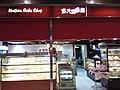 HK 西灣河 Sai Wan Ho night 興東邨 Hing Tung Estate Shopping Centre shop bakery July 2019 SSG 02.jpg