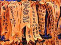 HK Admiralty Tamar Square Ribbon message 066 Orange 9-Sept-2012.JPG