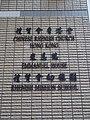 HK Bonham Road Ning Yeung Terrace Bonham Mansion January 2016 DSC 05.jpg